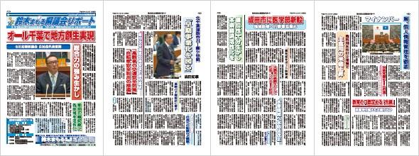 平成27年09月定例県議会